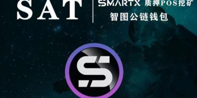 智图SmartX主网上线规划