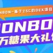 注册ZT交易所实名空投50枚BONBON 不锁仓