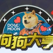 狗狗大亨免费挖狗狗币Doge 注册送一只宠物狗和666兑换券