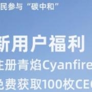 青焰注册空投100CECF 推广两代收益秒变现