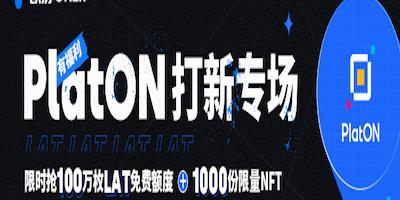 PlatON空投 简单分享+答题得10枚LAT 现价4.5元/枚