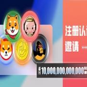 ZT交易所注册认证送SHIB、FEG、PIG、LOWB、AKITA糖果大礼包!