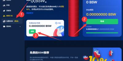 Biswap币安智能链BSC钱包授权登录 每日领0.5BSW平台币