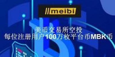 美币交易所注册空投100万MBK已开交易随时变现