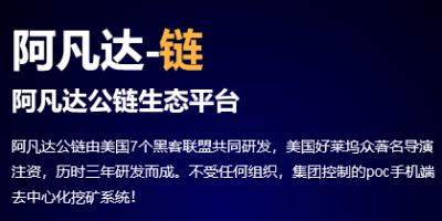 阿凡达公链AC ipc模式注册送7t/s永久算力 1币起卖 两级推荐收益