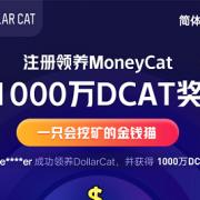 DOLLAR CAT注册可获得1000万DCAT奖励 同时获得MONEYCAT宠物
