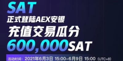 SAT登陆AEX安银 充值交易赢600,000SAT