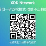 XDD首创一矿双挖模式 三代推荐奖励 无需实名 零撸 开盘价1刀起!