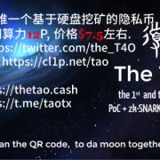 The TAO币是什么 TAO如何挖掘教程