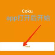 Coku Network 手机挖矿 每24小时点击1次产24币