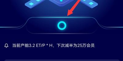 eNFT 手机挖矿 24小时点击一次 1P算力每小时产3.2币