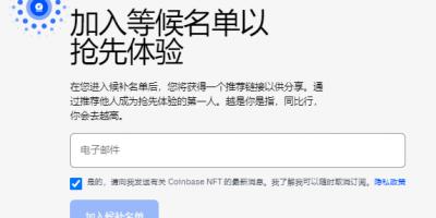 美国最大交易所Coinbase要发NFT了 填写邮箱地址加入候补白名单