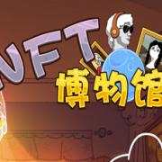 NFT博物馆单日最高可0撸价值2500元NFT可提币至交易所