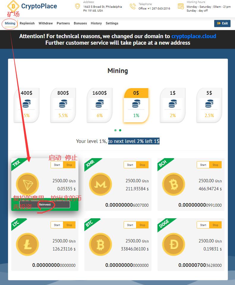 CryptoPlace云挖矿